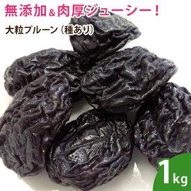 大粒プルーン(種あり) 1kg ドライフルーツ 無添加 砂糖不使用