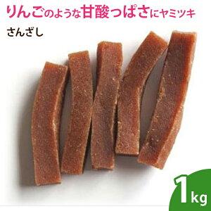 サンザシ(山査子) 1kg ドライフルーツ 無添加 さんざし