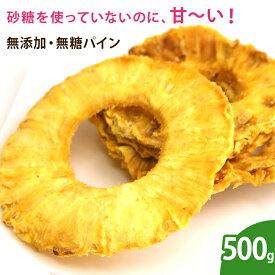 無添加ドライパイン 500g ドライパイナップル ドライフルーツ 無添加 砂糖不使用