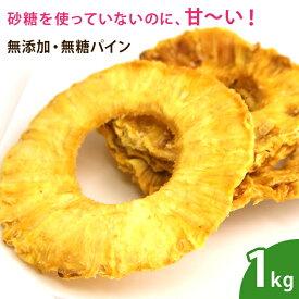 無添加 ドライパイン 1kg ドライパイナップル パイナップル ドライフルーツ 無添加 砂糖不使用