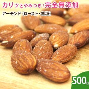 アーモンド(ロースト・無塩) 素焼き ロースト・無塩 500g 無添加 ナッツ