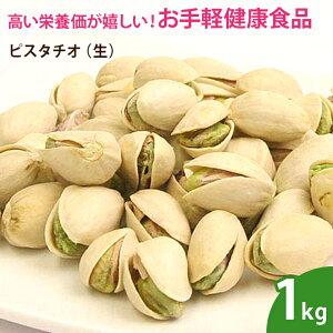 ピスタチオ(殻付き・生) 1kg 無添加 ナッツ