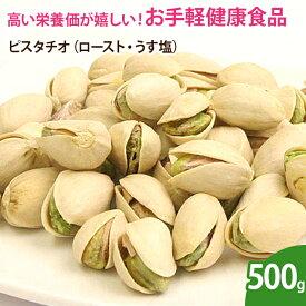ピスタチオ(ロースト・うす塩) 500g