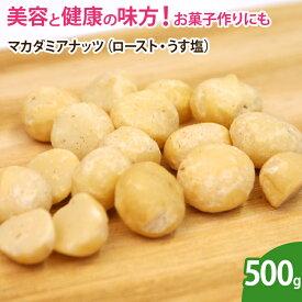 マカダミアナッツ(ロースト・うす塩) 500g