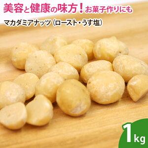 マカダミアナッツ(ロースト・うす塩)1kg マカデミア 健康 マカダミア 美容 食物繊維