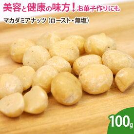 マカダミアナッツ(ロースト・無塩)100g 素焼き 無添加 ナッツ 製菓 製菓材料 ケーキ パン クッキー お菓子