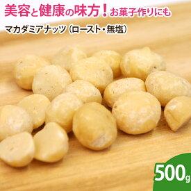 マカダミアナッツ(ロースト・無塩)500g 素焼き 無添加 ナッツ 製菓 製菓材料 ケーキ パン クッキー お菓子