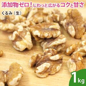 くるみ(生)1kg LHPタイプ クルミ 胡桃 無添加 ナッツ