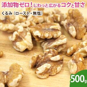 くるみ(ロースト・無塩)500g LHPタイプ 素焼き    クルミ 胡桃 無添加 ナッツ