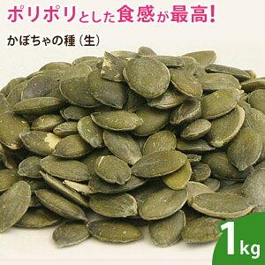 かぼちゃの種(生) 1kg 無添加 ナッツ
