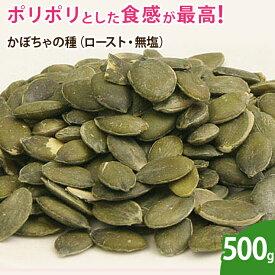 かぼちゃの種(ロースト・無塩) 500g