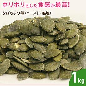 かぼちゃの種(ロースト・無塩) 1kg