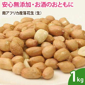 南アフリカ産 落花生(生) 1kg 無添加 ナッツ