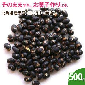 北海道産黒豆(ロースト・無塩) 500g 無添加 ナッツ