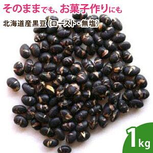 北海道産黒豆(ロースト・無塩) 1kg 無添加 ナッツ