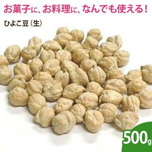 ひよこ豆(生) 500g 無添加 ナッツ