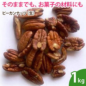 ピーカンナッツ(生) 1kg 無添加 ナッツ
