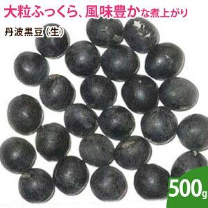 丹波黒豆(生) 500g 無添加 ナッツ