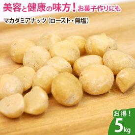 マカダミアナッツ(ロースト・無塩)5kg(1kg×5) まとめ買い 無添加 ナッツ 製菓 製菓材料 ケーキ パン クッキー お菓子