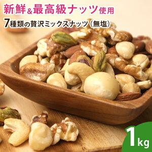 7種類の贅沢ミックスナッツ 1kg 無添加 無塩 ロースト