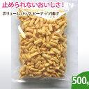 ボリュームパック ピーナッツ揚げ 500g