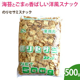 のりセサミスナック 500g(業務用)