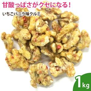 いちごバニラ味クルミ 1kg