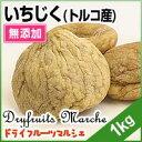いちじく(トルコ産) 1kg ドライフルーツ 無添加 砂糖不使用 イチジク