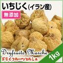 イチジク(イラン産) 1kg ドライフルーツ 無添加 砂糖不使用