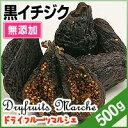 黒イチジク 500g ドライフルーツ 無添加 砂糖不使用