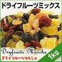 ドライフルーツミックス【1kg】 6種のドライフルーツ  期間値下中!