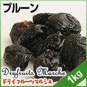 プルーン(種なし)1kg ドライフルーツ ※稀に種が抜ききれず入っている場合もございます