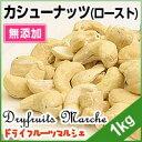 カシューナッツ 素焼き ロースト・無塩 1kg 無添加 ナッツ