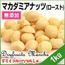 マカダミアナッツ ロースト・無塩 1kg 無添加 ナッツ