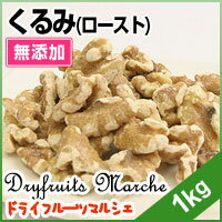 くるみ(ロースト・無塩)1kg LHPタイプ 素焼き クルミ 胡桃 無添加 ナッツ