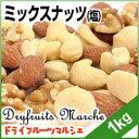 4種類の贅沢ミックスナッツ(うす塩) 1kg ナッツ ミックス