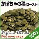 かぼちゃの種(ロースト・無塩) 100g