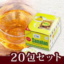 【送料無料】サマハン 20包(10包×2箱セット) スパイスティー インスタント アーユルヴェーダ ハーブとスパイスのお茶