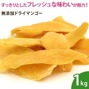 無添加ドライマンゴー 1kg ドライフルーツ 保存料無添加