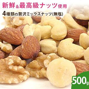 4種類の贅沢ミックスナッツ(ロースト・無塩) 500g