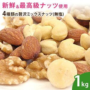 4種類の贅沢ミックスナッツ(ロースト・無塩) 1kg