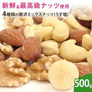 4種類の贅沢ミックスナッツ(うす塩) 500g ナッツ ミックス