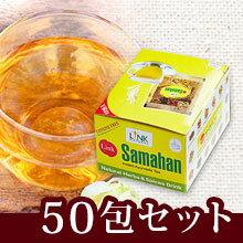 【送料無料】サマハン 50包(10包×5箱セット) スパイスティー インスタント ハーブとスパイスのお茶