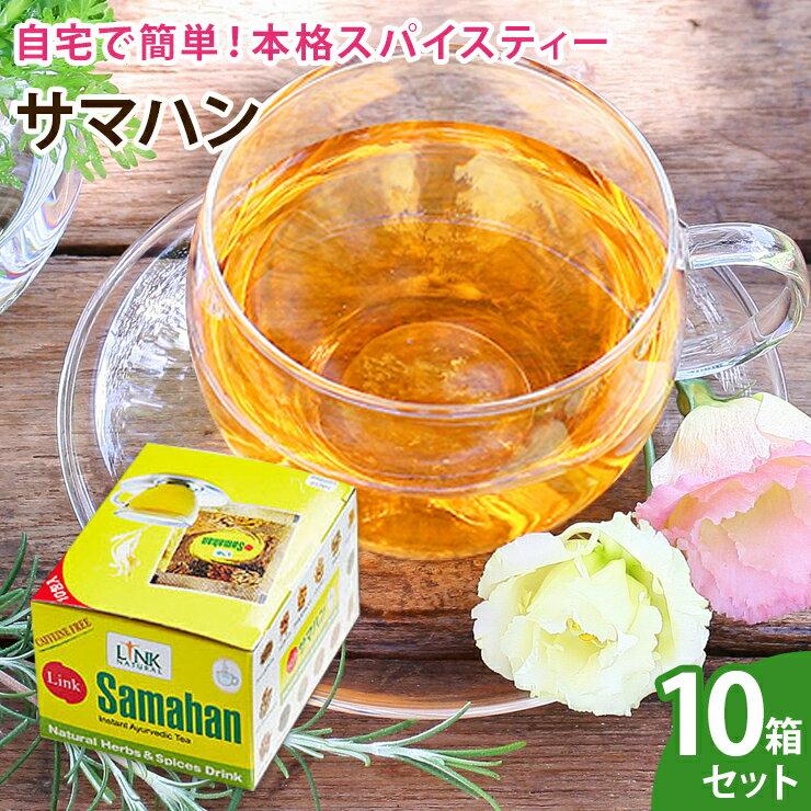 【送料無料】サマハン 100包(10包×10箱セット)スパイスティー インスタント アーユルヴェーダ ハーブとスパイスのお茶
