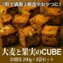 【送料無料】大麦と果実のキューブ お徳用800g(200g×4袋)朝食 おやつ