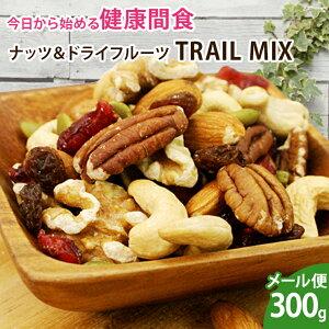 健康間食 ナッツ&ドライフルーツ TRAIL MIX 300g【送料無料】※ポスト投函 ※日時指定不可 ※代引き不可