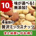 4種類の贅沢ミックスナッツ 10kg ※他の商品と同梱できません