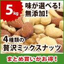 ミックスナッツ5kg(4種類の贅沢ミックスナッツ)