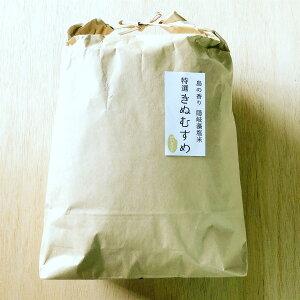 令和二年 島根県産 島の香り 隠岐藻塩米 特選きぬむすめ 玄米づき5kg