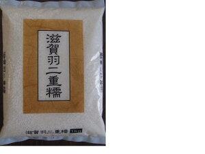 【1年産】滋賀県産 羽二重もち米1kg 最高品質